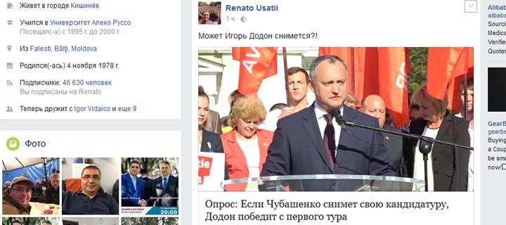 """Usatîi a răspuns la îndemnul de a-l exclude pe Ciubașenco din alegeri: """"Poate Dodon se retrage?"""""""