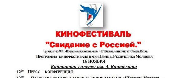 """Bălțenii sunt invitați la Festivalul de film """"Întîlnire cu Rusia"""""""