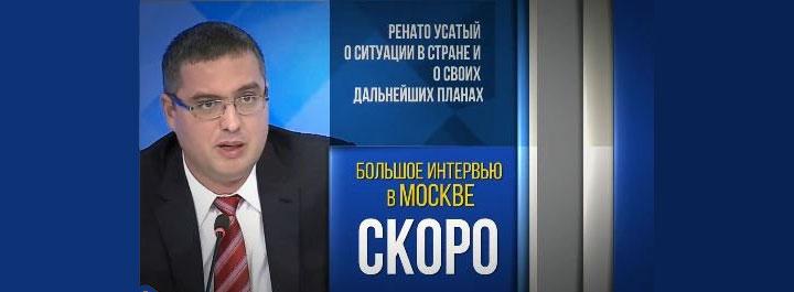 Renato Usatîi va oferi un interviu în Moscova