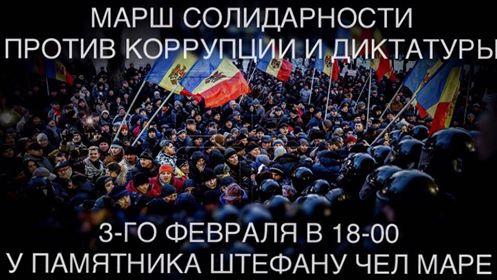 Сотни граждан на Марше солидарности потребовали ареста олигарха Плахотнюка